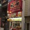駒川商店街 きんの蛸