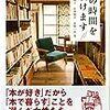 【読書感想】本の時間を届けます ☆☆☆