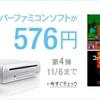AmazonでWiiUバーチャルコンソール3割引セール!マリオカートにカービィDX!パネポンにファミ探?!