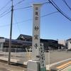 和歌山市新堀東[妙宣寺(みょうせんじ)]までツーリング