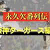 阪神タイガース永久欠番列伝