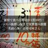 新宿で食べる寿司が1貫10円!コスパ抜群の安さで実質食べ放題の「名前の無いお寿司屋さん」