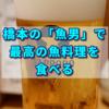 橋本の魚男(フィッシャーマン)で、最高の魚料理を食べる
