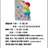 8月親子体験会