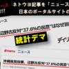 ポータルサイトが拡散する沖縄フェイクニュース - 統計デマのネトウヨ記事 ⇨ デイリー新潮 ⇨ ポータルサイトで「ニュース」として拡散