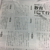 【メディア掲載】 月刊私塾界3月号 発刊