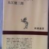大江健三郎「核時代の想像力」(新潮社)