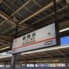 稚内→枕崎日本縦断鉄道旅~8日目~