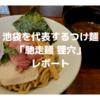 【池袋東口】つけ麵&蕎麦「馳走麺 狸穴」グルメレポ!カップ麺も登場の人気店!