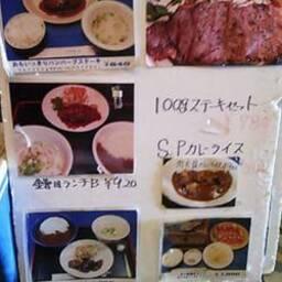 牛肉料理 炭焼ステーキ専門店 鎌田
