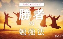 TOEIC550点の英語力から、満点取って一目置かれる人生に!