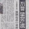 ◇陸山会事件で虚偽捜査報告書