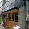 串郎酒場の 肉野菜炒め定食