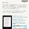 新型Kindle Paperwhiteが国内発売決定:予約開始 10月22日発売