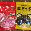 フルタ製菓:スーパーマリオチョコ/生クリームチョコレート(チョコ・ストロベリー)/むぎっこチョコレート(チョコ・いちご)/金のどでかばー/柿の種チョコ