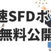 最速のSFDボット(sfdbot)を無料公開します
