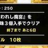 DQMSL攻略「呪われし魔宮をランクS以下で宝珠3個入手でクリア」を達成しました。