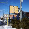 カレーのふらのや / 札幌市厚別区厚別西3条6丁目