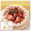 体にとっても優しい苺デコレーションケーキ登場☆