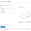 Surface Pro X が文鎮になりかけたけど、事なきを得た話