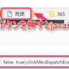 【JavaScript】指定したClassNameを含むIdをすべて取得する