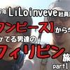 2017年LiLoinveve社員旅行…【ワンピース】から学ぶイケてる男達のフィリピン旅行 part1
