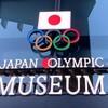 日本オリンピックミュージアムに行ってきた