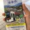 【電車一日乗車券】