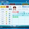#13 リメイク 古川栄治郎(パワプロ2020)
