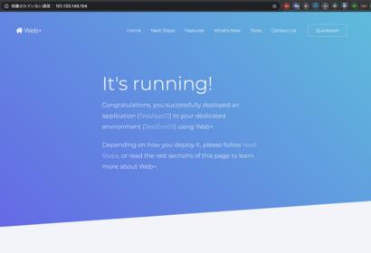 Web App Service(Web +)がリリースされていたのでさわってみた❗️