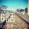 16話 いざ、福島へ