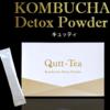 ミランダ・カーやレディー・ガガもおすすめ!紅茶キノコのお得なダイエットサプリ【KOMBUCHA Qutt-Tea(キュッティ)】のスリム効果の秘密と口コミ!