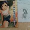 過去の当選品シリーズ90 18禁同人誌「姪っ子な少女の絵本 6」
