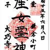 大巧寺の御朱印(神奈川・鎌倉市)〜2021年「書けません」の「おんめさま」から「日蓮上人辻説法跡」へ