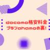 docomo格安料金プランahamo発表、格安設定の理由と裏を読み解く