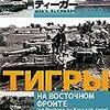 【参考文献】独ソ戦車戦シリーズ15「東部戦線のティーガー」