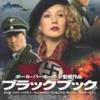 映画 ブラックブック 裏切りの歴史とオランダ的寛容
