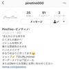 PinoTino-ピノティノ-という可愛いアクセサリーブランド取り扱い開始してます!!〜新潟市中央区駅南パドトロワ〜