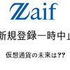 ZAIF【ザイフ】新規会員登録一時中止!!仮想通貨の未来はどうなる??