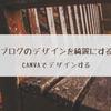 CANVAでアイキャッチ画像をきれいにするぞ!!!