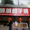 中華料理 順順餃子房