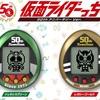 50周年記念【仮面ライダーっち】が発売!40種類以上の仮面ライダーが登場!!シークレットも有り