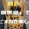【草加】タピオカ店「御黒堂」はタピオカラテが最高!冬はホットも楽しめる!