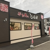 思い出しただけでヨダレが出る。最高にうますぎる【ぶた丼のとん田】[帯広・北海道]
