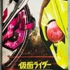 """"""" 戦い """" 『仮面ライダー 令和 ザ・ファースト・ジェネレーション』"""