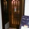喫茶ブロード/北海道札幌市