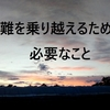 悲劇の日韓カップルの今。困難を乗り越えるために必要なこと。