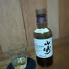 アルコールの個性と甘みが同居する、『山崎』☆