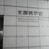 2017/07/30 トビタテ留学JAPAN壮行会 in Tokyo