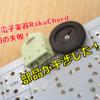 RakuChord v1.4の開発の記録